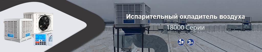 Испарительный охладитель воздуха 18000