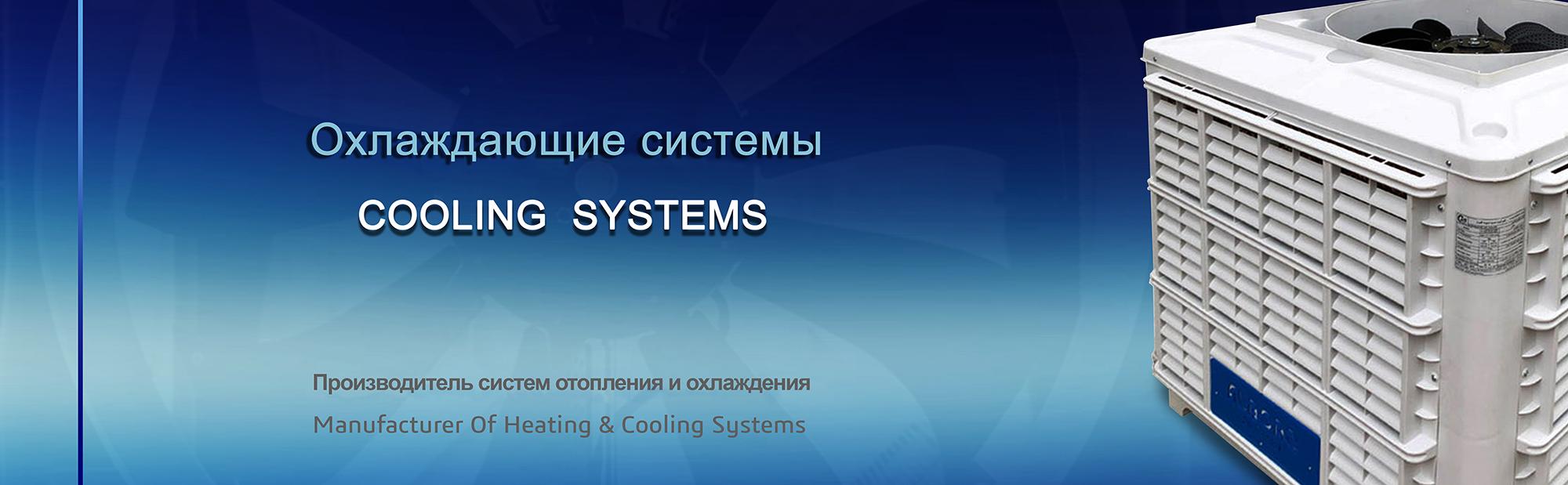 Охлаждающие системы Ниру Тахвие Алборз